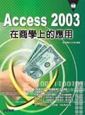Access 2003 在商學上的應用-cover