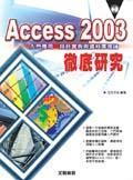 Access 2003 徹底研究-入門應用、設計實例與資料庫理論-cover