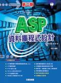 ASP 資料庫程式設計, 2/e-cover