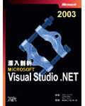 深入剖析 Microsoft Visual Studio .NET (Inside Microsoft Visual Studio .NET 2003)-cover