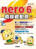Nero 6 燒錄總動員-cover