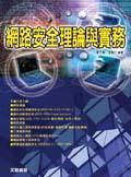 網路安全理論與實務-cover