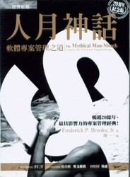 人月神話:軟體專案管理之道 (20 週年紀念版)(The Mythical Man-Month: Essays on Software Engineering, Anniversary Edition, 2/e)-cover