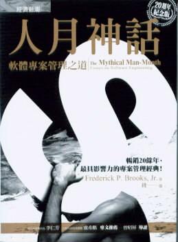 天瓏網路書店-人月神話:軟體專案管理之道 (20 週年紀念版)(The Mythical Man-Month: Essays on Software Engineering, Anniversary Edition, 2/e)