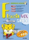 Flash MX 2004 一看就懂-cover