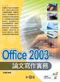 Office 2003 論文寫作實務-cover