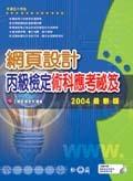 網頁設計丙級檢定術科應考秘笈 2004 最新版-cover