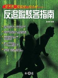 反追蹤駭客指南-cover