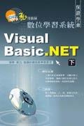 私房教師數位學習系統-Visual Basic.NET(下)-cover