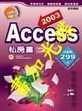 Access 2003 私房教師 (書+CD)-cover