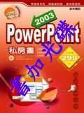 PowerPoint 2003 私房教師 (書+CD)-cover