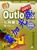 Outlook 2003 私房教師 (書+CD)-cover