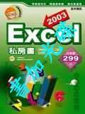 Excel 2003 私房教師 (書+CD)-cover