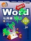 Word 2003 私房教師 (書+CD)-cover