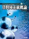 資料庫系統概論-cover