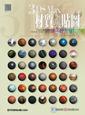 3DS Max 材質與貼圖魔法幻影-cover