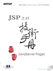 JSP 2.0 技術手冊-cover