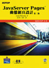 JavaServer Pages 動態網頁設計 (JavaServer Pages, 2/e)-cover