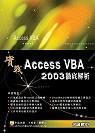 實戰 Access VBA 2003 徹底解析-cover