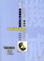 丙級電腦輔助立體製圖 SolidEdge 技能檢定學術科題庫解析-cover