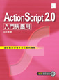 ActionScript 2.0 入門與應用-cover