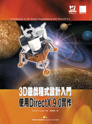 3D 遊戲程式設計入門─使用 DirectX 9.0 實作 (Introduction to 3D Game Programming with Directx 9.0)-cover