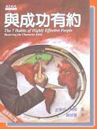 與成功有約 (The 7 Habits Highly Effective People Restoring the Character Ethic)-cover