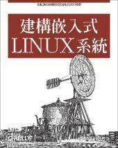 建構嵌入式 Linux 系統-cover