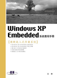 Windows XP Embedded 系統應用手冊-cover