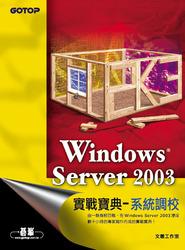 Windows Server 2003 實戰寶典-系統調校-cover