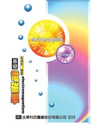 基礎電磁學(修訂版)