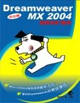 Dreamweaver MX 2004 網頁設計寶典-cover
