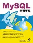 MySQL 學習手札 (MySQL Tutorial)-cover