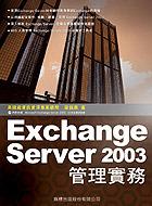 Exchange Server 2003 管理實務-cover