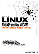 Linux 網路管理實務: 調校、帳號、監控、安全-cover