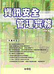 資訊安全管理實務-cover
