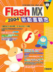 Flash MX 2004 新動畫觀念-cover