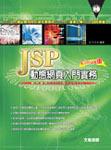 JSP 動態網頁入門實務─Linux 版-cover