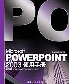 Microsoft PowerPoint 2003  使用手冊-cover
