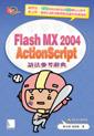Flash MX 2004 ActionScript 語法參考詞典-cover