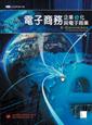 電子商務企業 e 化與電子商務-cover