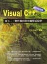 Visual C++ 入門進階-從 C++、物件導向到視窗程式設計-cover