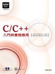 C/C++ 入門與實務應用-cover