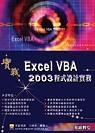 實戰 Excel VBA 2003 程式設計實務-cover