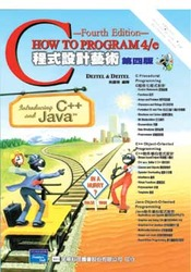 C 程式設計藝術 (C How to Program, 4/e)-cover