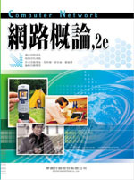 網路概論, 2/e-cover