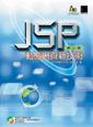 JSP 動態網頁新技術, 2/e-cover