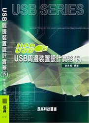 USB 週邊裝置設計實務(下)-cover