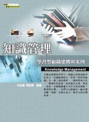 知識管理-學習型組織建構與案例-cover