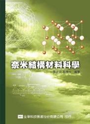 奈米結構材料科學-cover